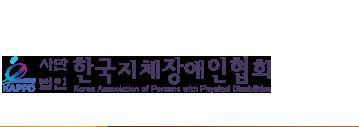 한국지체장애인협회